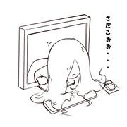 貞子ちゃん