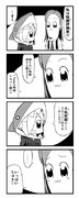 白坂小梅のB級映画レビュー漫画その1