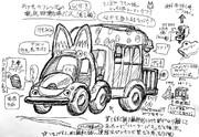 けものフレンズのバス考察