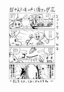 超ゆるふわいやし係マンガ(仮)2