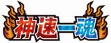【SideM】神速一魂【ロゴ(透過)】