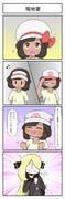 ポケモン四コマ「現地妻」