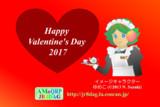 JR8DAGのAM & QRP ホームページの壁紙(バレンタインデー2017)