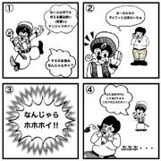 魔法使い(見習い)ナンジャラホイ! 〜ダイエット編〜