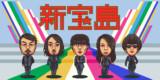 新宝島.dot