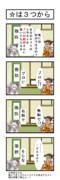 【ケルブレ日和】第七話「☆は3つから」