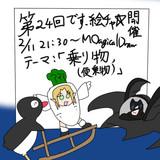 第24回真夏の夜の絵チャ☆開催