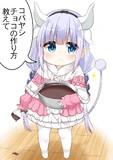 バレンタインに向けてチョコレートを作りたいカンナちゃん