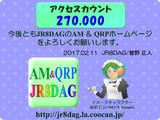 JR8DAGのAM & QRP ホームページのアクセスカウント270,000件