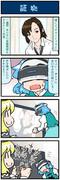 がんばれ小傘さん 2260