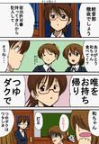 けいおん!1p漫画「おしんこも?」