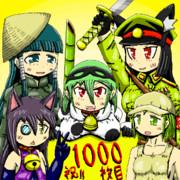 1000枚達成記念