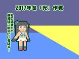 【艦これ】鳥海と2017年冬イベント
