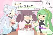 きりたん誕生日おめでとう!!