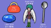 バッグ、るり(瑠璃)、天使勇者、スプーン