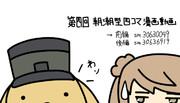 【第四回】朝潮型四コマ漫画動画