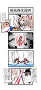 瑞鳳轟沈漫画描いた