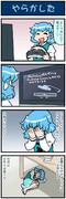 がんばれ小傘さん 2264