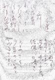 石碑 (歌碑・句碑) の字を臨模