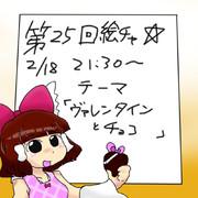 第25回真夏の夜の絵チャ☆開催