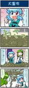 がんばれ小傘さん 2268
