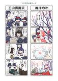 たけの子山城10-3