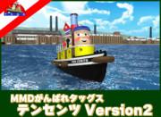 【MMDがんばれタッグス】テンセンツ Version2【配布あり】