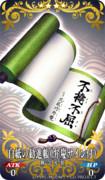 【仕事絵】白紙の勧進帳(弁慶サイン付)(武蔵坊弁慶)