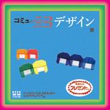 ダイヨの折り紙風