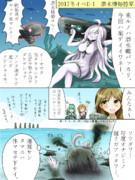 潜水棲姫ちゃんの受難