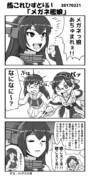 艦ひす「メガネ艦娘」