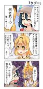 【けもフレ3コマ漫画】「タブー」