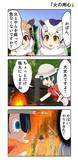 【けもフレ3コマ漫画】「火の用心」【7話ネタバレ注意】