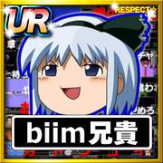 biim兄貴(ウルトラレア)