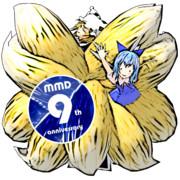 祝・MMD9周年