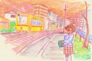 のすじいの昭和色鉛筆戯(ざ)れ絵 都電荒川線