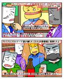 プレミアムフライデーの功罪