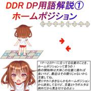 雷が教えるDDR DP用語解説①「ホームポジションについて」