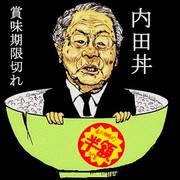 内田氏政界引退