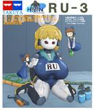 ロ ボ R U (水陸両用仕様)