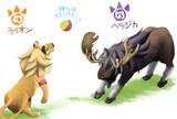 ライオン大将とヘラジカ様