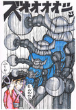 ミクロ漫画その2