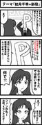 テーマ「如月千早+新宿」