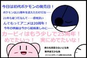 ポケモン21周年!