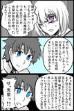 FGO新宿編:バレたらヤバい事しかない