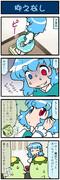 がんばれ小傘さん 2277