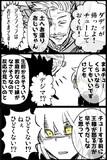 FGO新宿編:アラフィフのダディ
