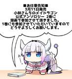 <お仕事告知>小林さんちのメイドラゴン公式アンソロジー2巻