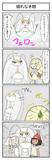 ポケモン四コマ「穢れなき眼」