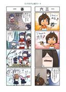 たけの子山城10-4